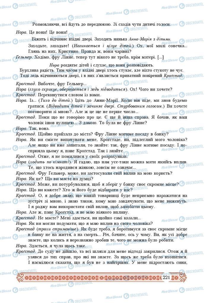 Підручники Зарубіжна література 9 клас сторінка 221