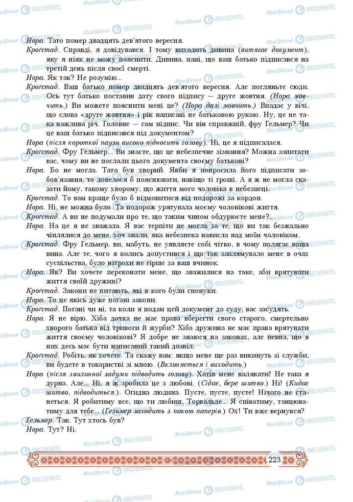 Підручники Зарубіжна література 9 клас сторінка 223