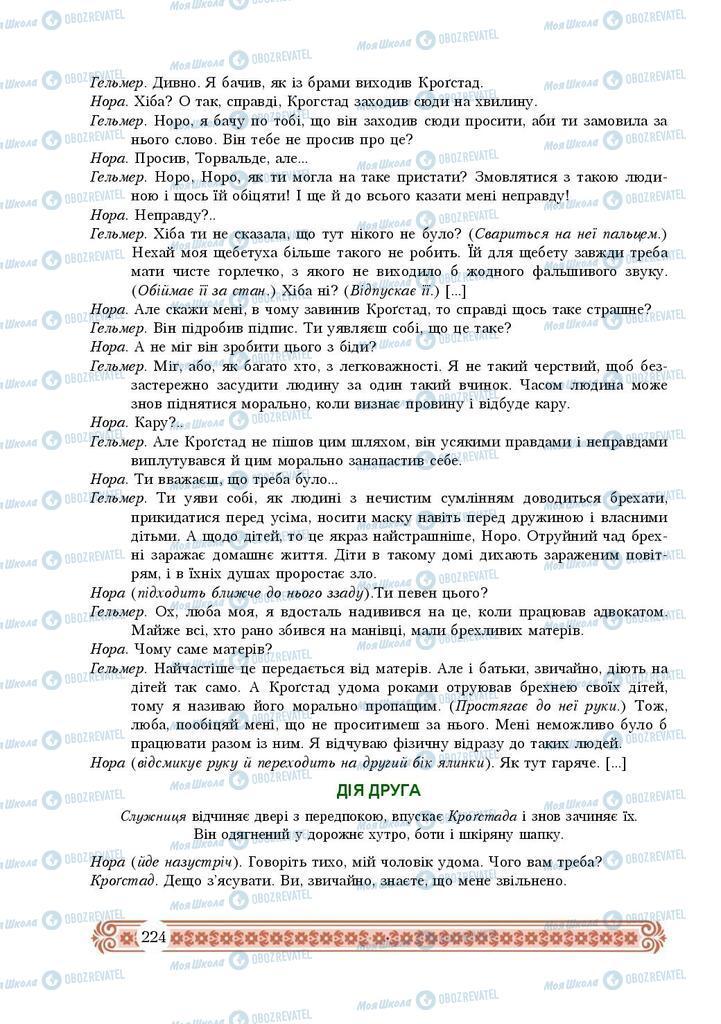 Підручники Зарубіжна література 9 клас сторінка 224