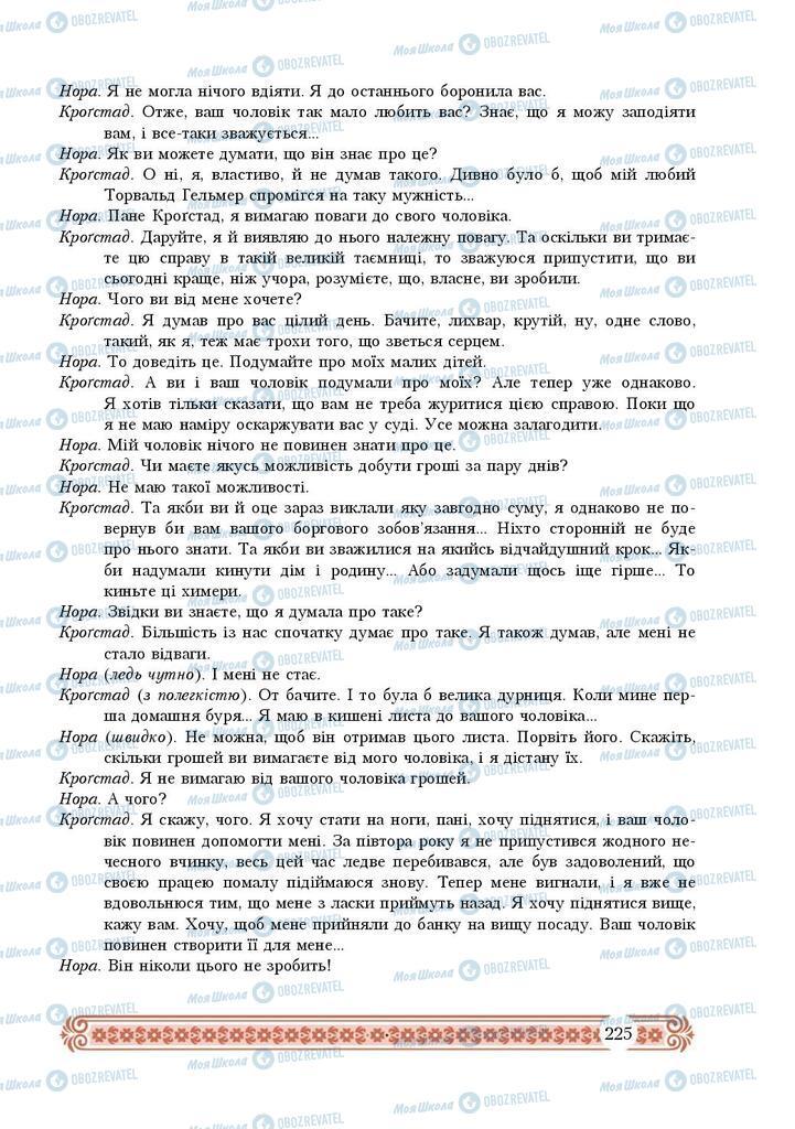 Підручники Зарубіжна література 9 клас сторінка 225