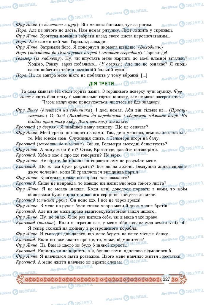 Підручники Зарубіжна література 9 клас сторінка 227