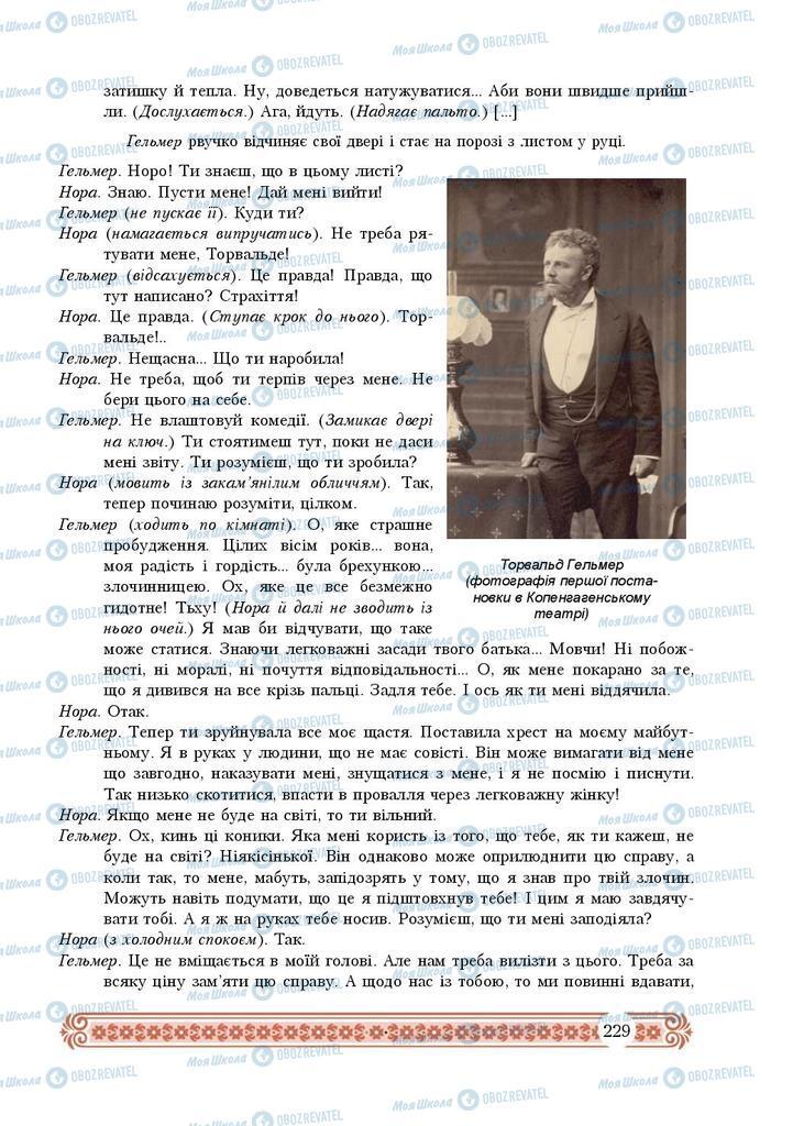 Підручники Зарубіжна література 9 клас сторінка 229