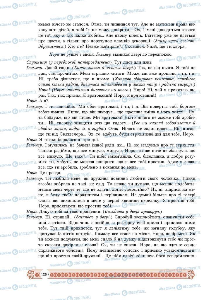 Підручники Зарубіжна література 9 клас сторінка 230
