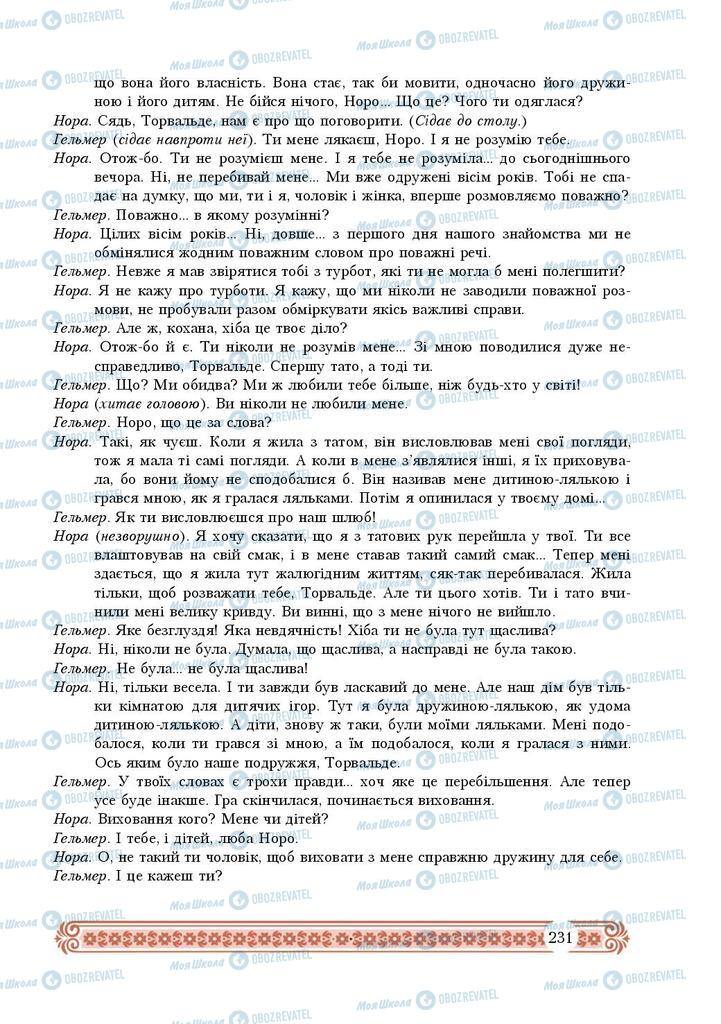 Підручники Зарубіжна література 9 клас сторінка 231
