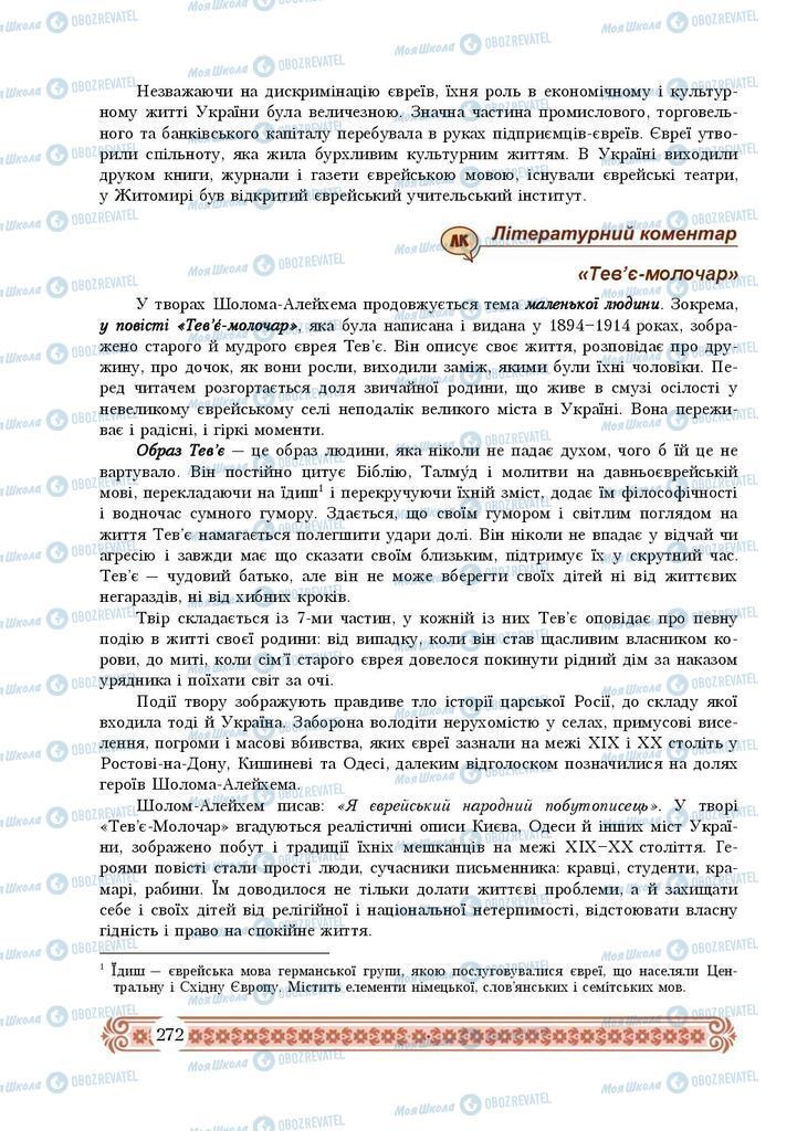 Підручники Зарубіжна література 9 клас сторінка 272