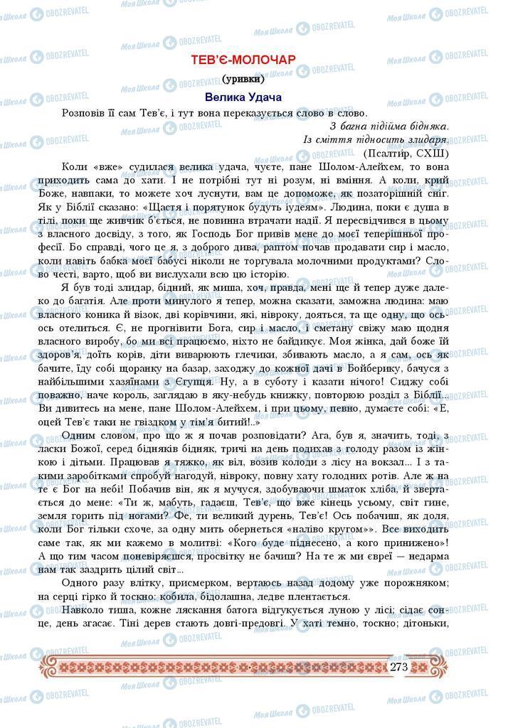 Підручники Зарубіжна література 9 клас сторінка 273