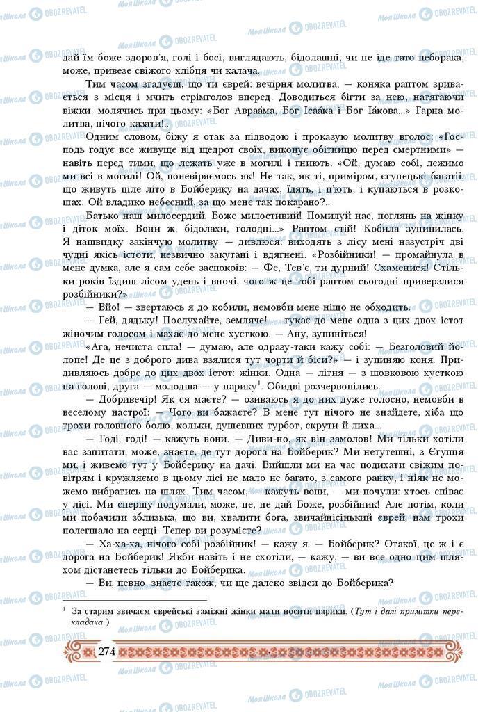 Підручники Зарубіжна література 9 клас сторінка 274