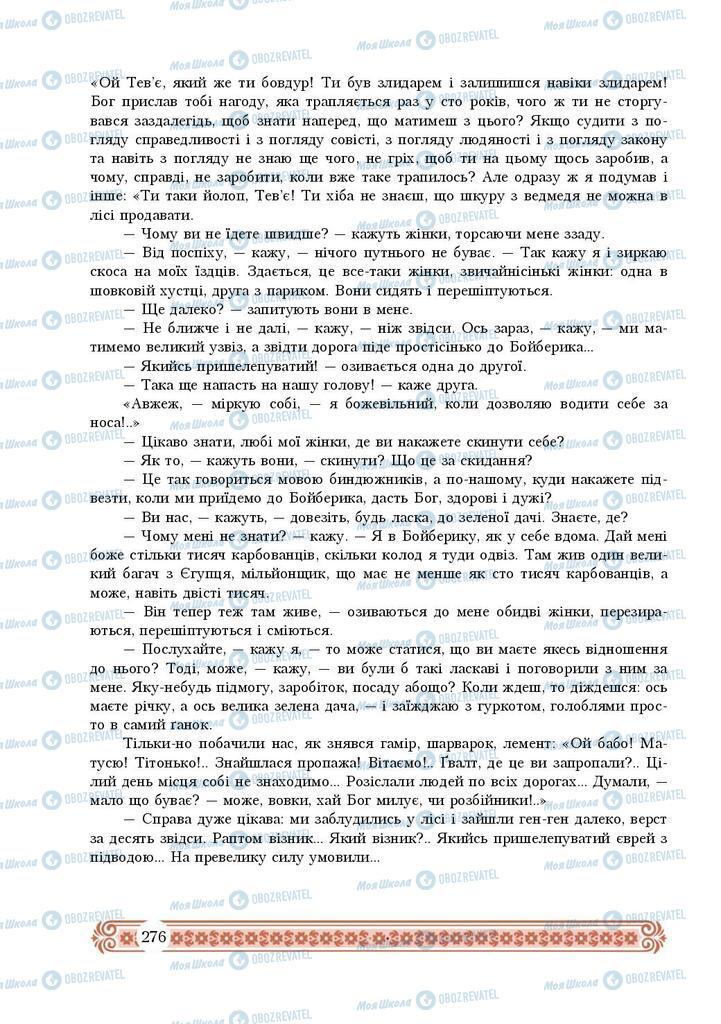 Підручники Зарубіжна література 9 клас сторінка 276