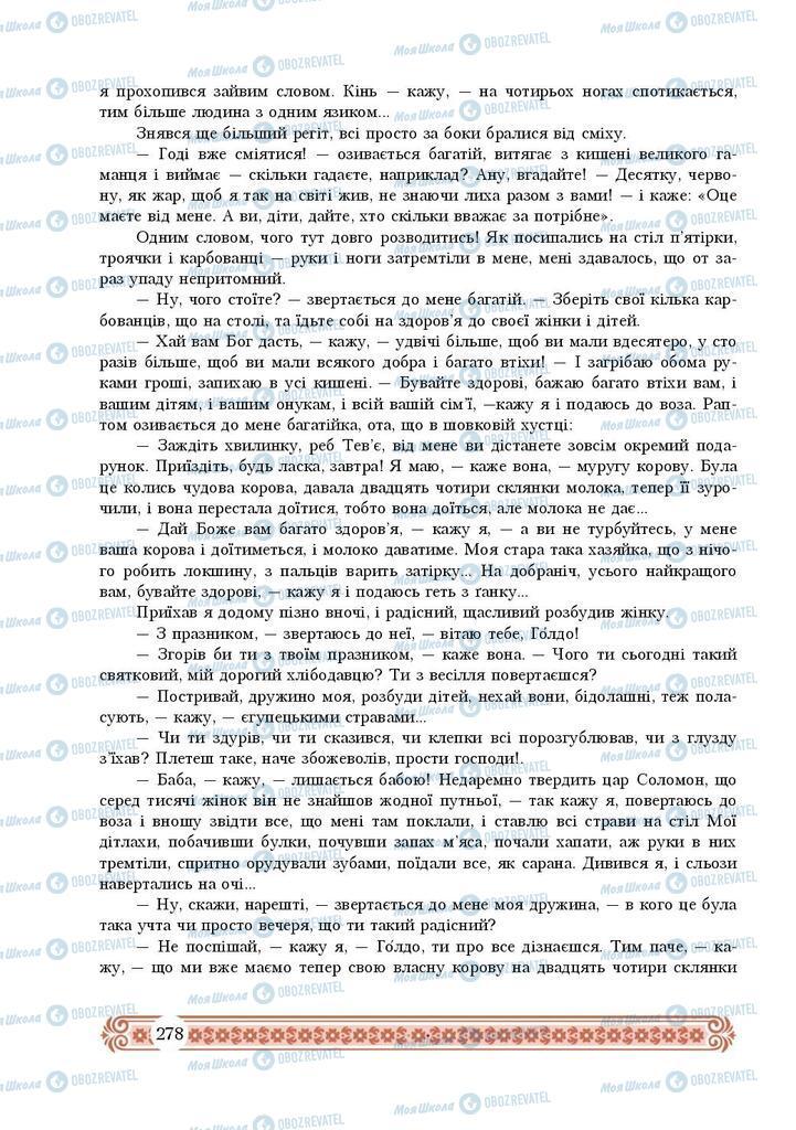 Підручники Зарубіжна література 9 клас сторінка 278
