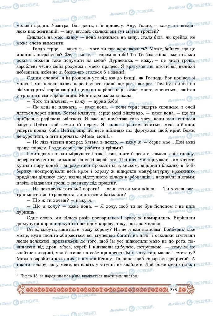 Підручники Зарубіжна література 9 клас сторінка 279