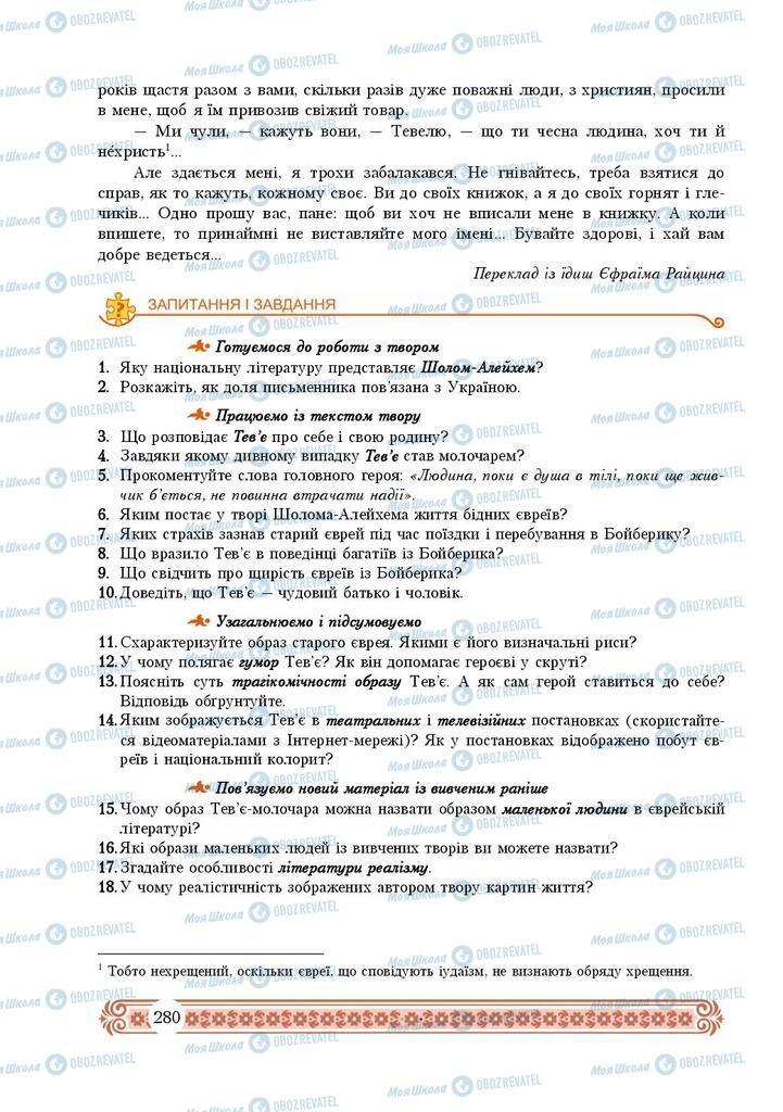 Підручники Зарубіжна література 9 клас сторінка 280