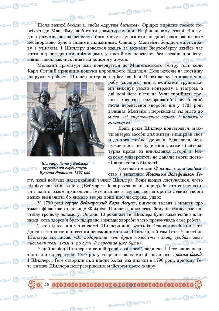 Підручники Зарубіжна література 9 клас сторінка  46