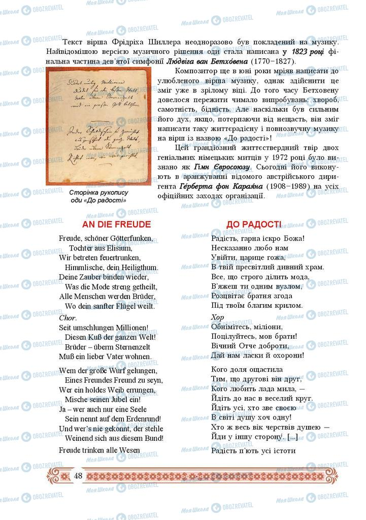 Підручники Зарубіжна література 9 клас сторінка 48