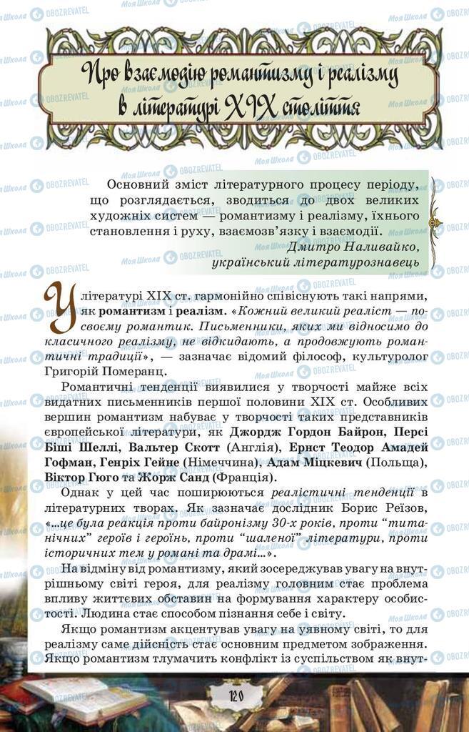 Підручники Зарубіжна література 9 клас сторінка  120
