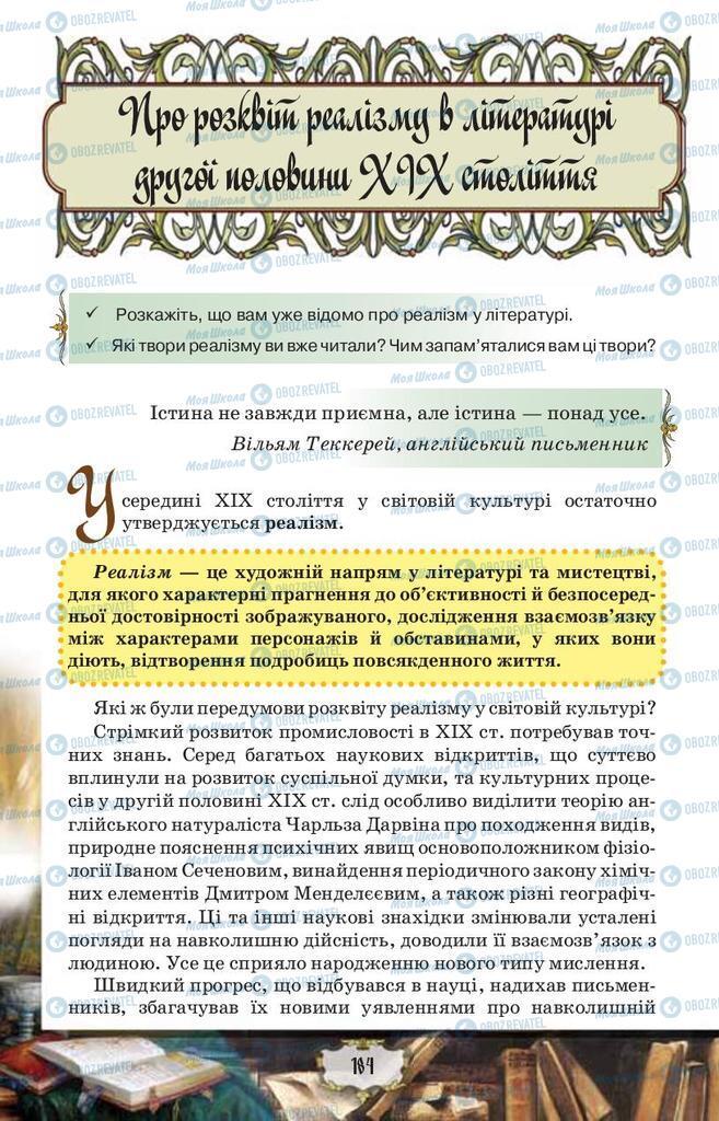 Підручники Зарубіжна література 9 клас сторінка 184