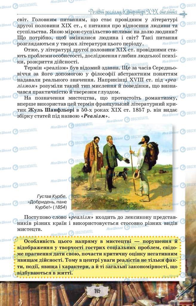 Підручники Зарубіжна література 9 клас сторінка  185
