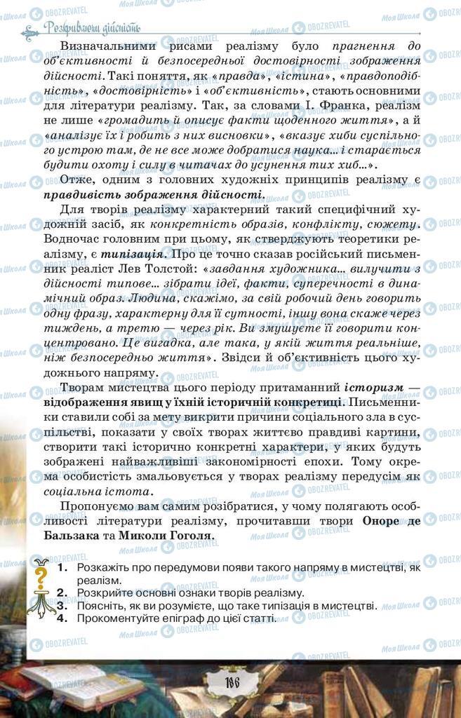 Підручники Зарубіжна література 9 клас сторінка 186