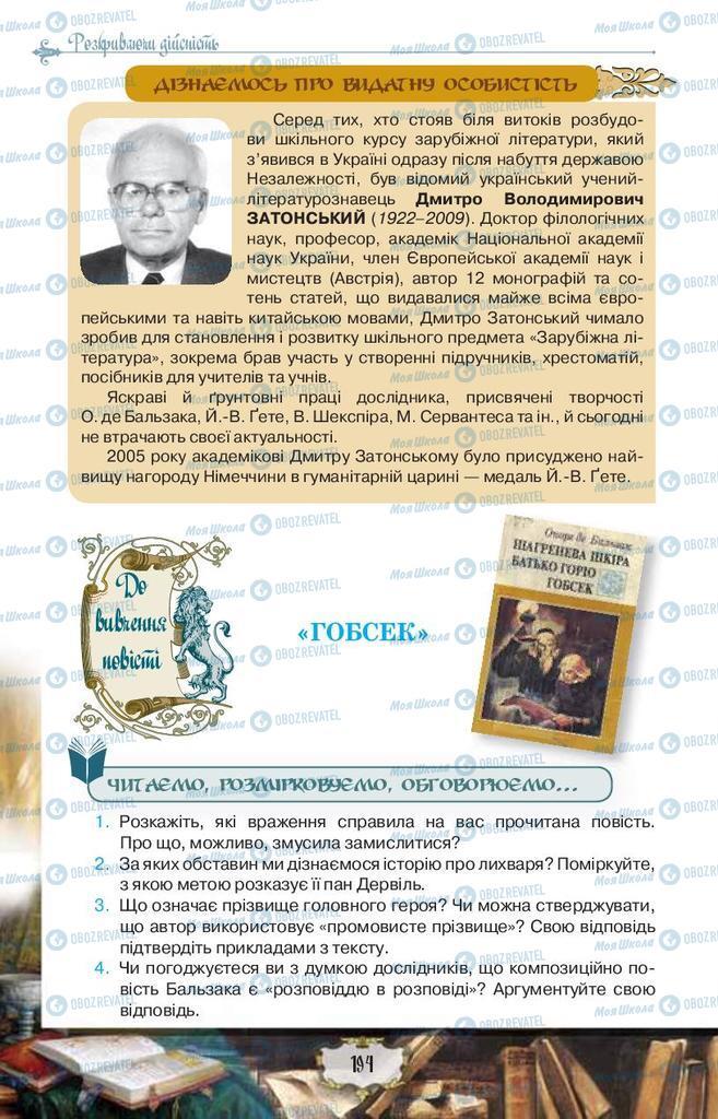 Підручники Зарубіжна література 9 клас сторінка  194