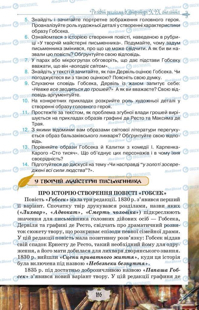 Підручники Зарубіжна література 9 клас сторінка  195