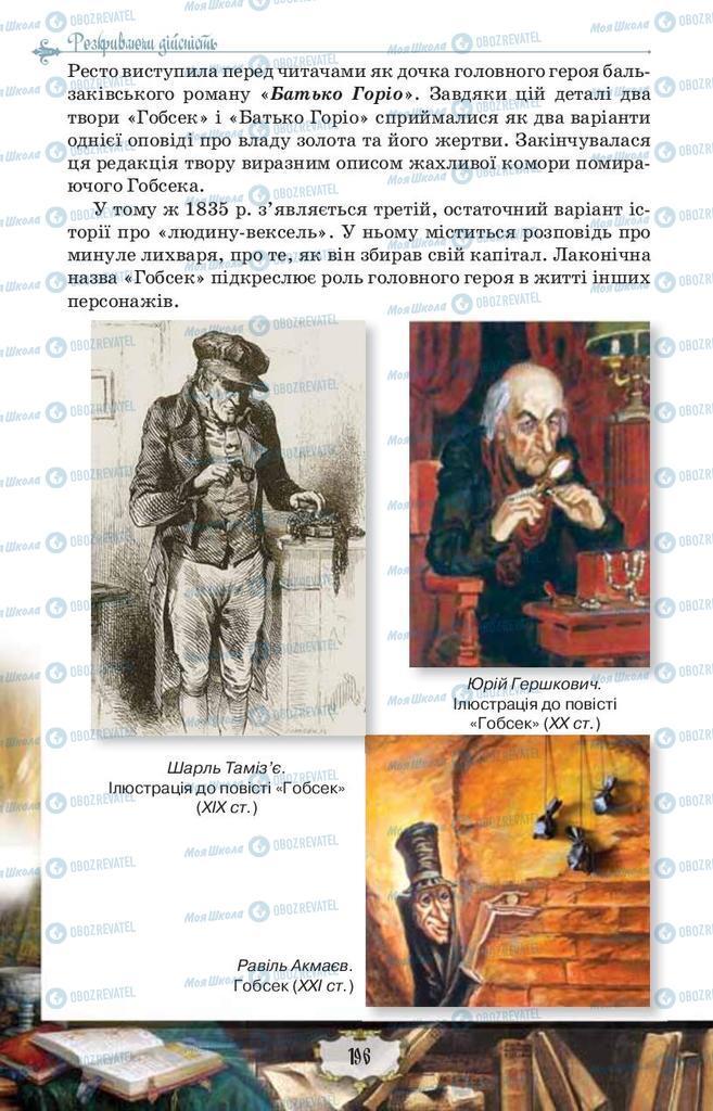 Учебники Зарубежная литература 9 класс страница 196