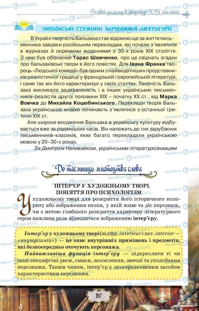 Підручники Зарубіжна література 9 клас сторінка 197