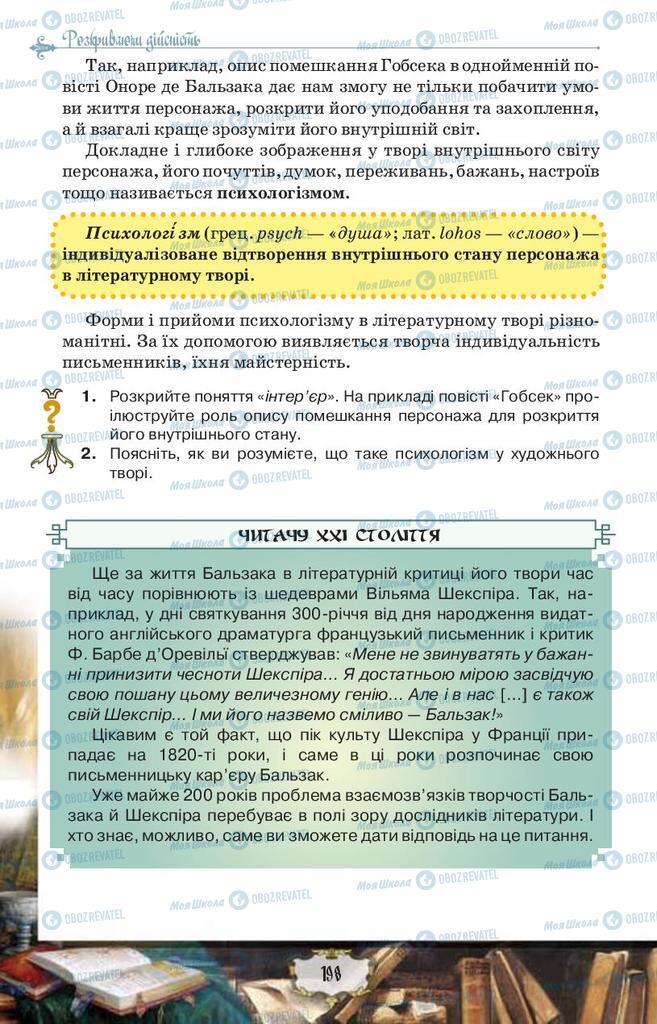 Підручники Зарубіжна література 9 клас сторінка 198
