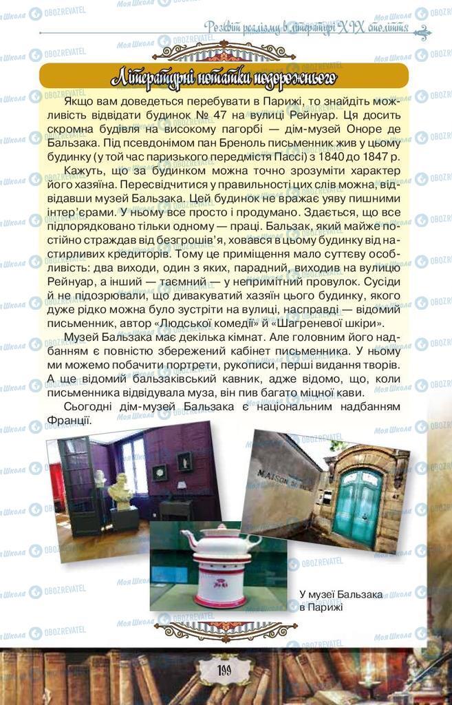 Підручники Зарубіжна література 9 клас сторінка 199