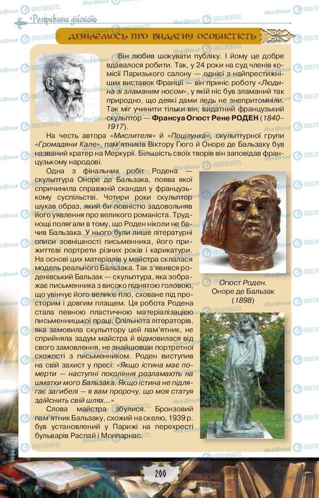 Підручники Зарубіжна література 9 клас сторінка 200
