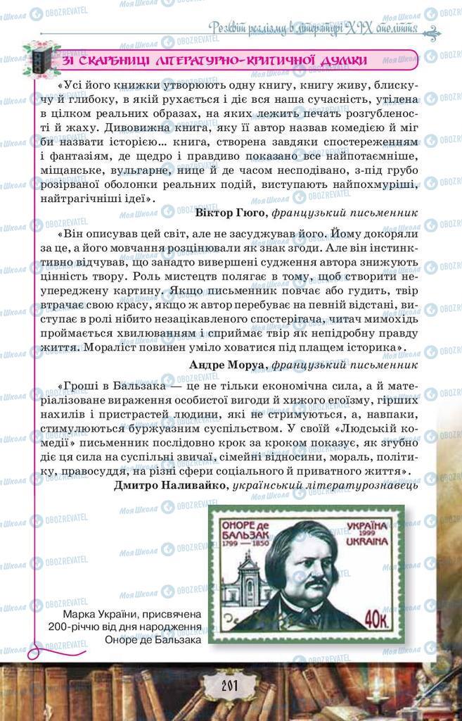 Підручники Зарубіжна література 9 клас сторінка 201