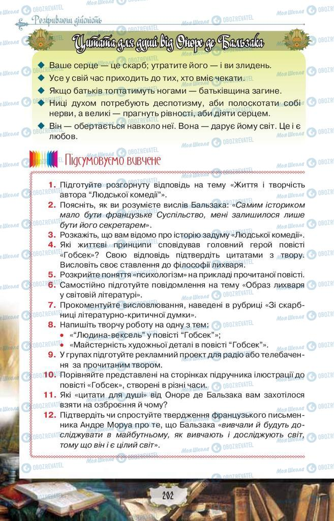 Підручники Зарубіжна література 9 клас сторінка 202
