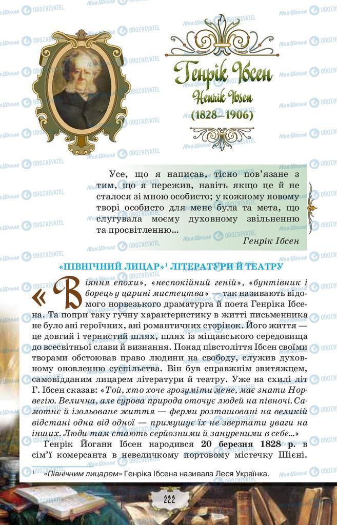 Підручники Зарубіжна література 9 клас сторінка  222