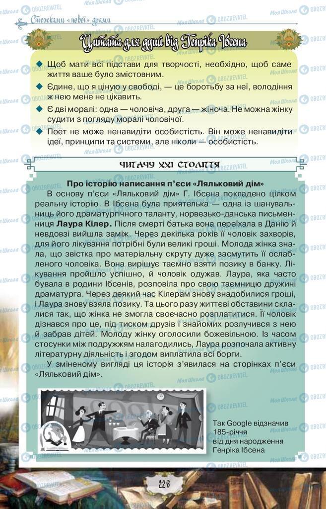 Підручники Зарубіжна література 9 клас сторінка 226