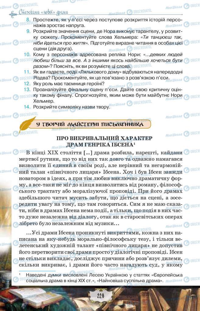Підручники Зарубіжна література 9 клас сторінка 228