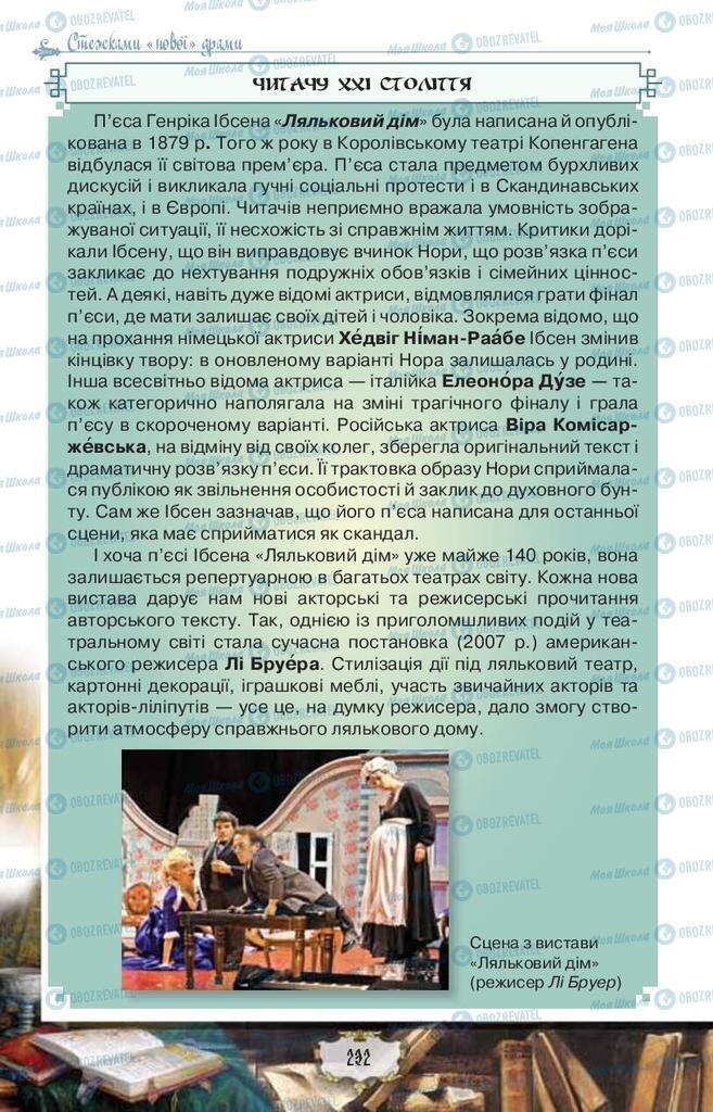 Підручники Зарубіжна література 9 клас сторінка 232