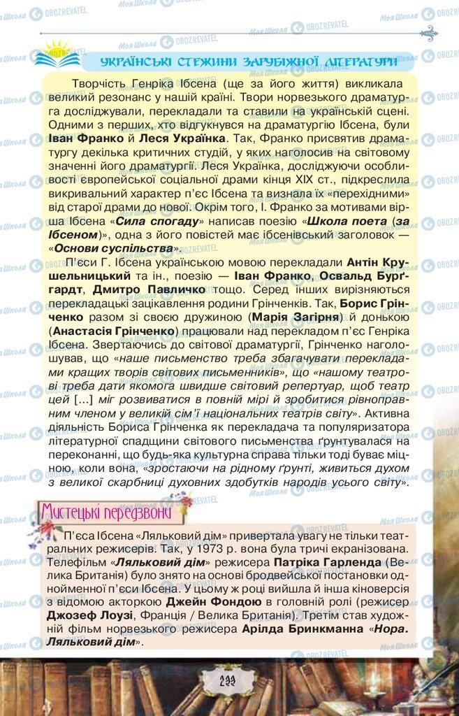 Підручники Зарубіжна література 9 клас сторінка 233