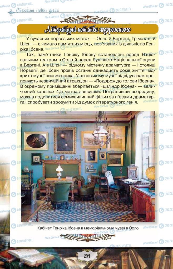 Підручники Зарубіжна література 9 клас сторінка 234