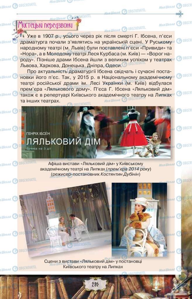 Підручники Зарубіжна література 9 клас сторінка 235