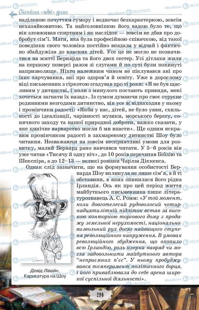 Підручники Зарубіжна література 9 клас сторінка  238