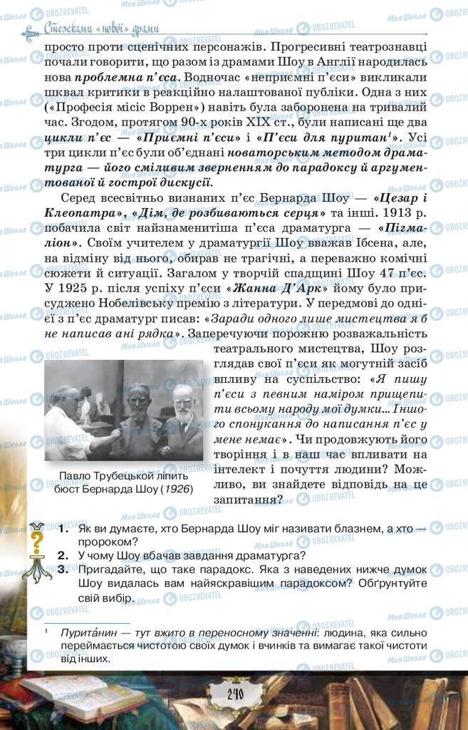 Учебники Зарубежная литература 9 класс страница 240