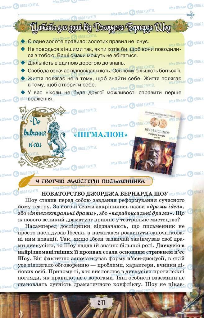 Підручники Зарубіжна література 9 клас сторінка 241