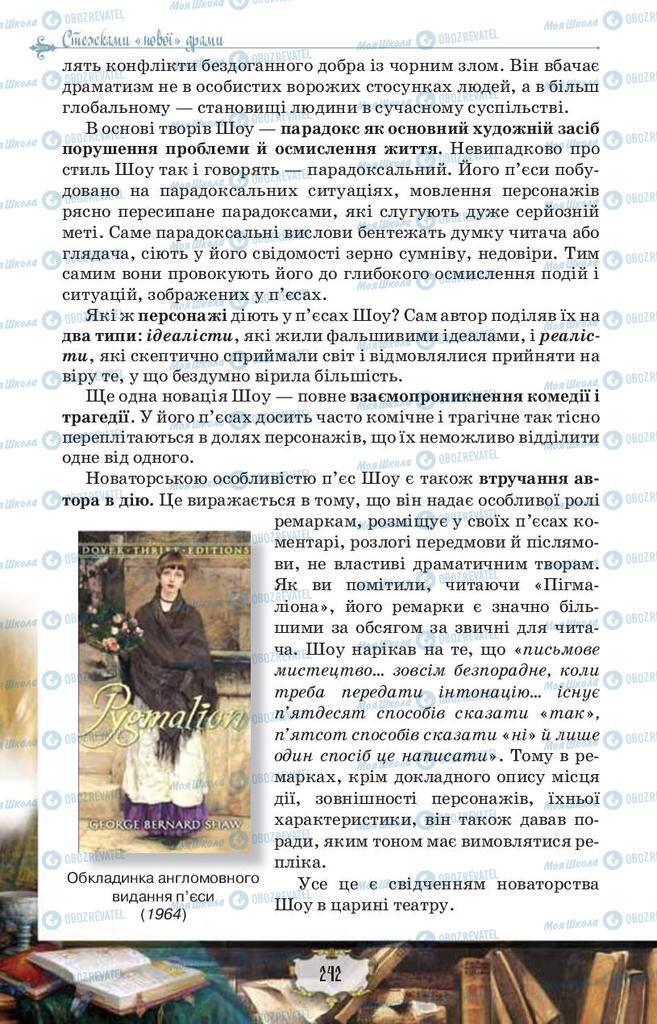 Підручники Зарубіжна література 9 клас сторінка 242