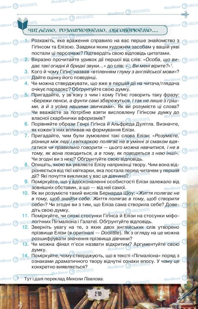 Учебники Зарубежная литература 9 класс страница 243