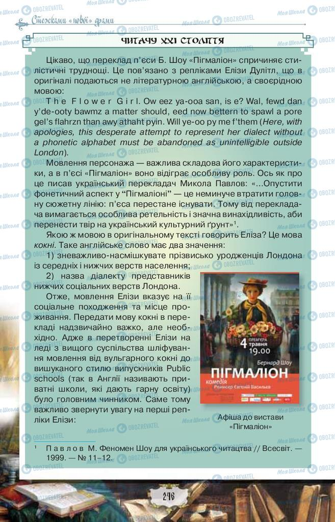 Учебники Зарубежная литература 9 класс страница 246