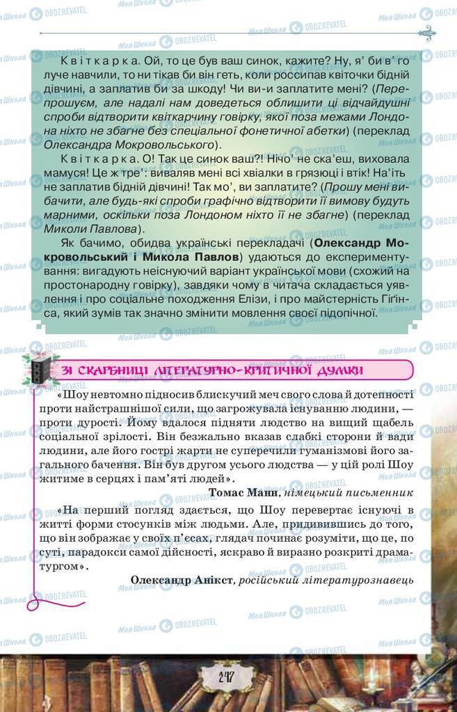 Підручники Зарубіжна література 9 клас сторінка 247