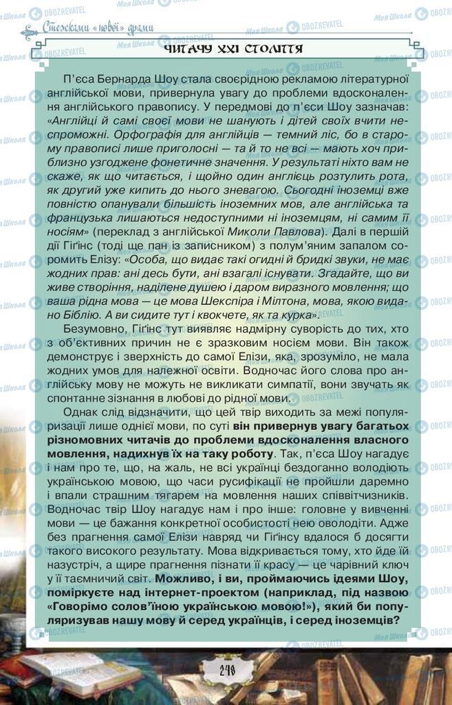 Підручники Зарубіжна література 9 клас сторінка 248
