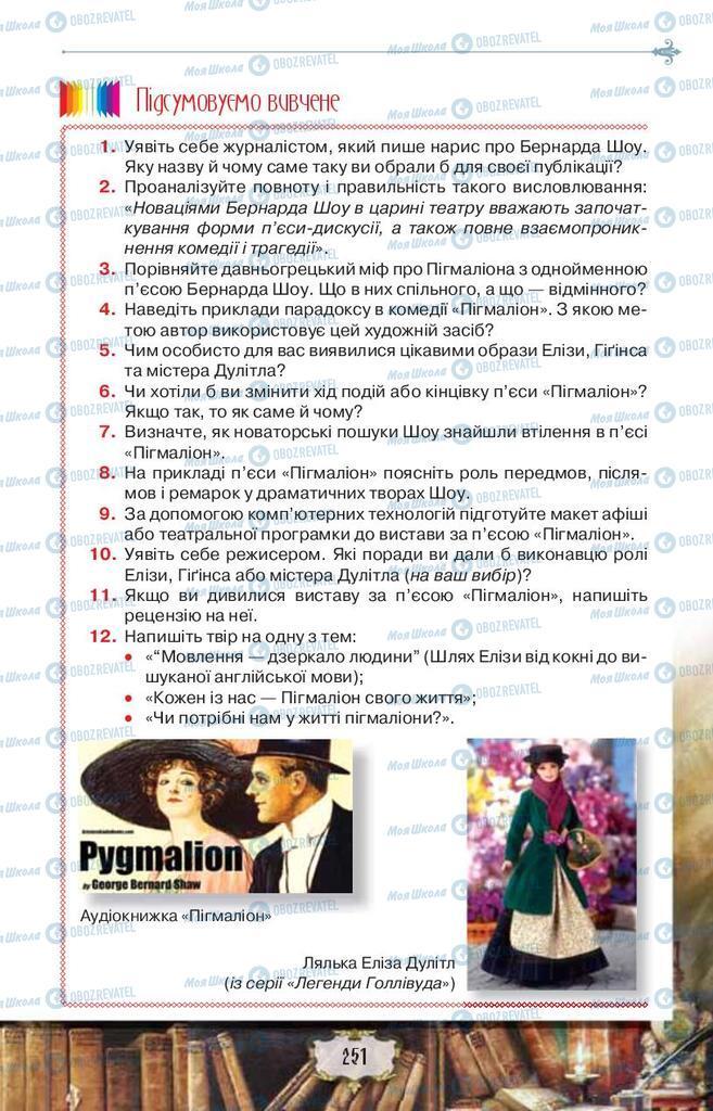 Підручники Зарубіжна література 9 клас сторінка 251