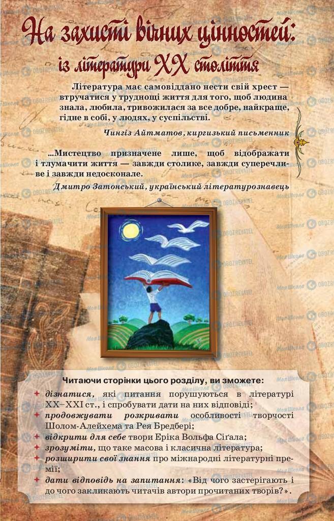 Підручники Зарубіжна література 9 клас сторінка 253