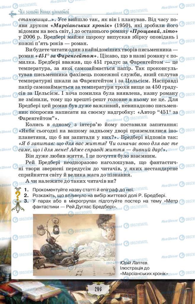 Учебники Зарубежная литература 9 класс страница 286