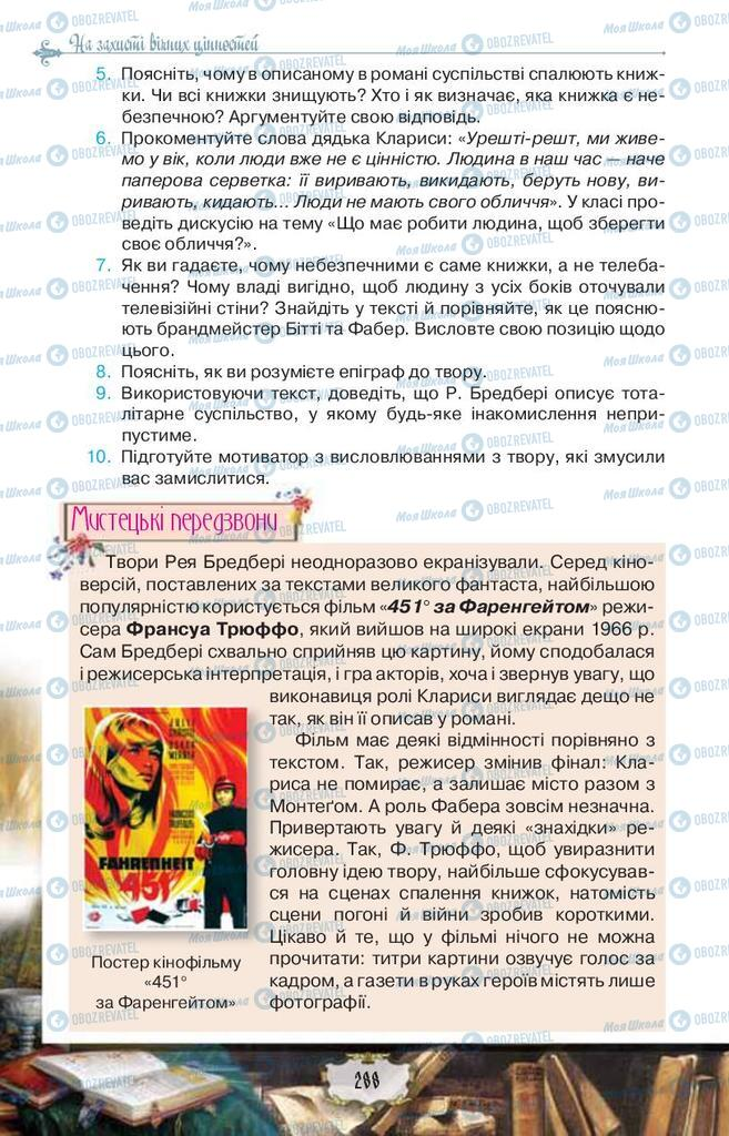 Учебники Зарубежная литература 9 класс страница 288