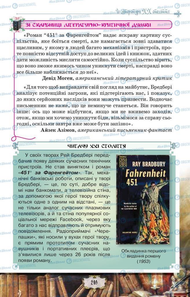 Підручники Зарубіжна література 9 клас сторінка 289
